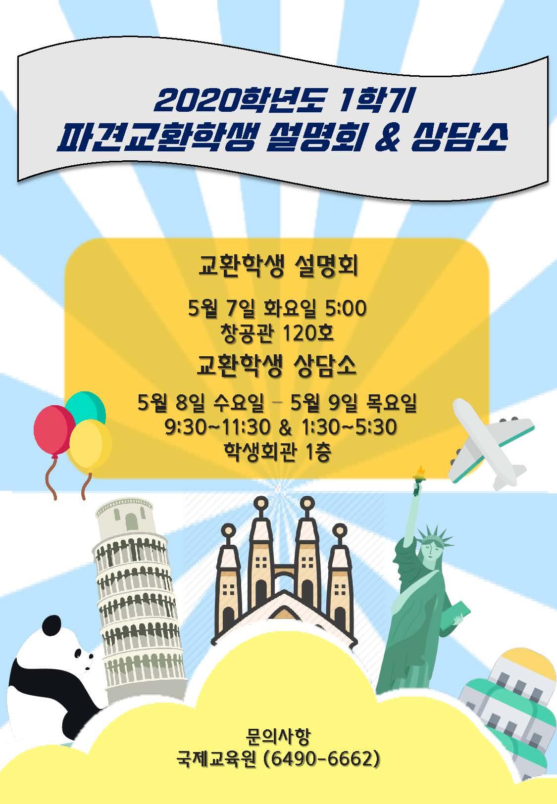 2020-1학기 파견교환학생 설명회 & 상담소 개최