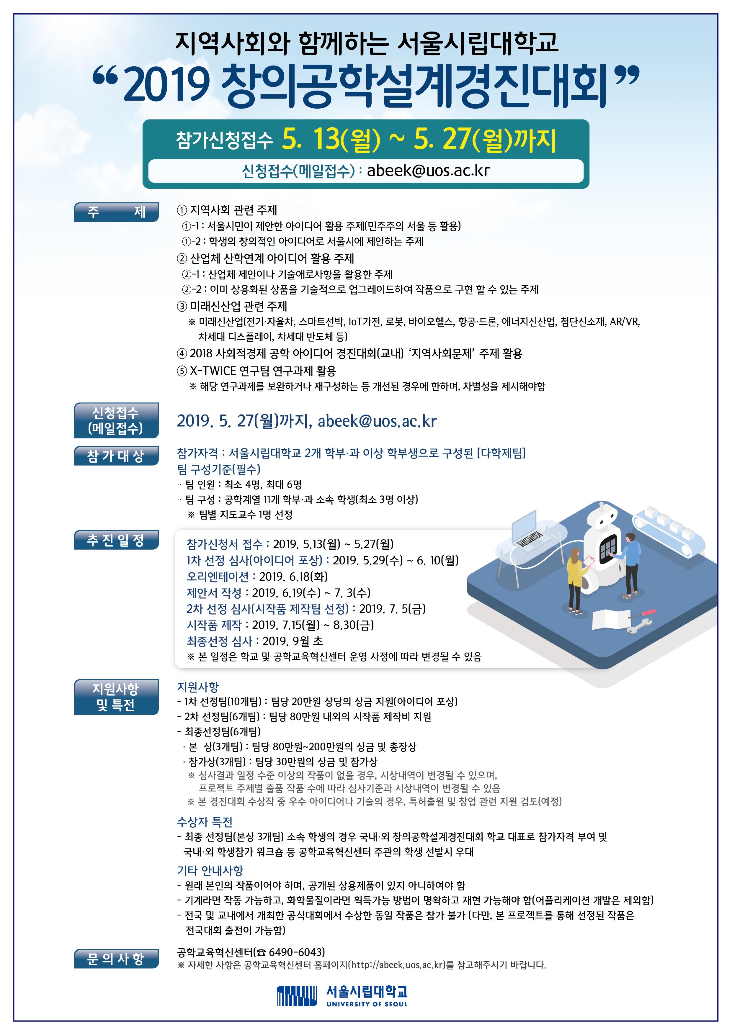 2019창의공학설계경진대회