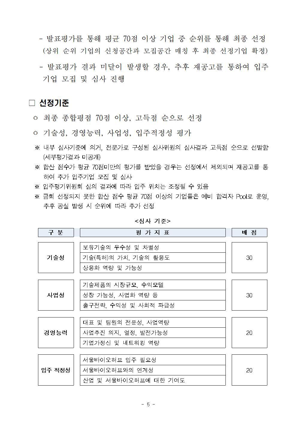 2019년 서울바이오허브 혁신 창업기업 모집 공고_final005