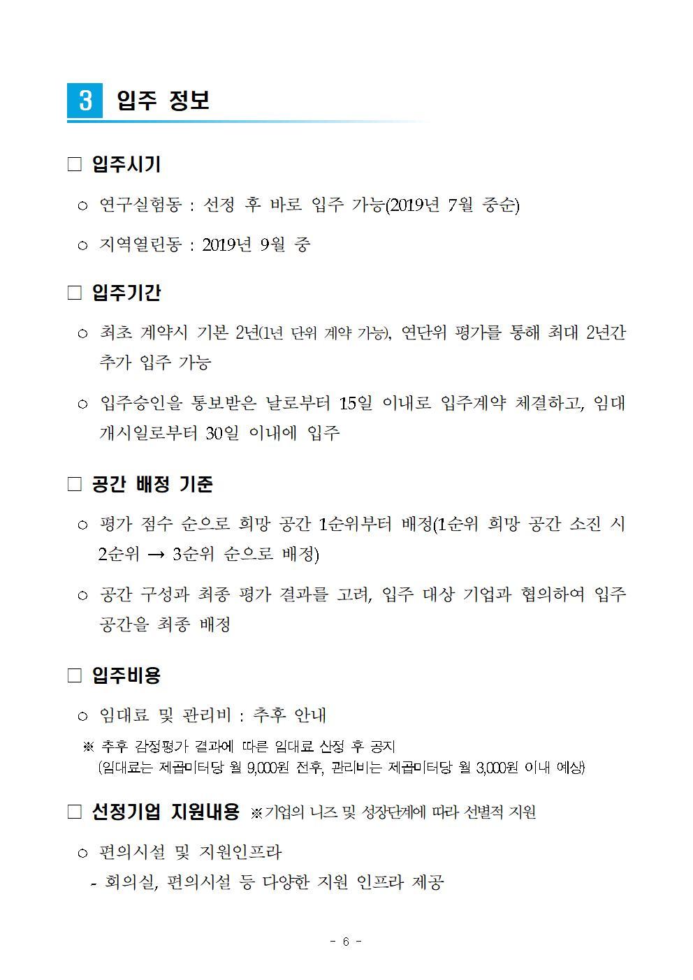 2019년 서울바이오허브 혁신 창업기업 모집 공고_final006