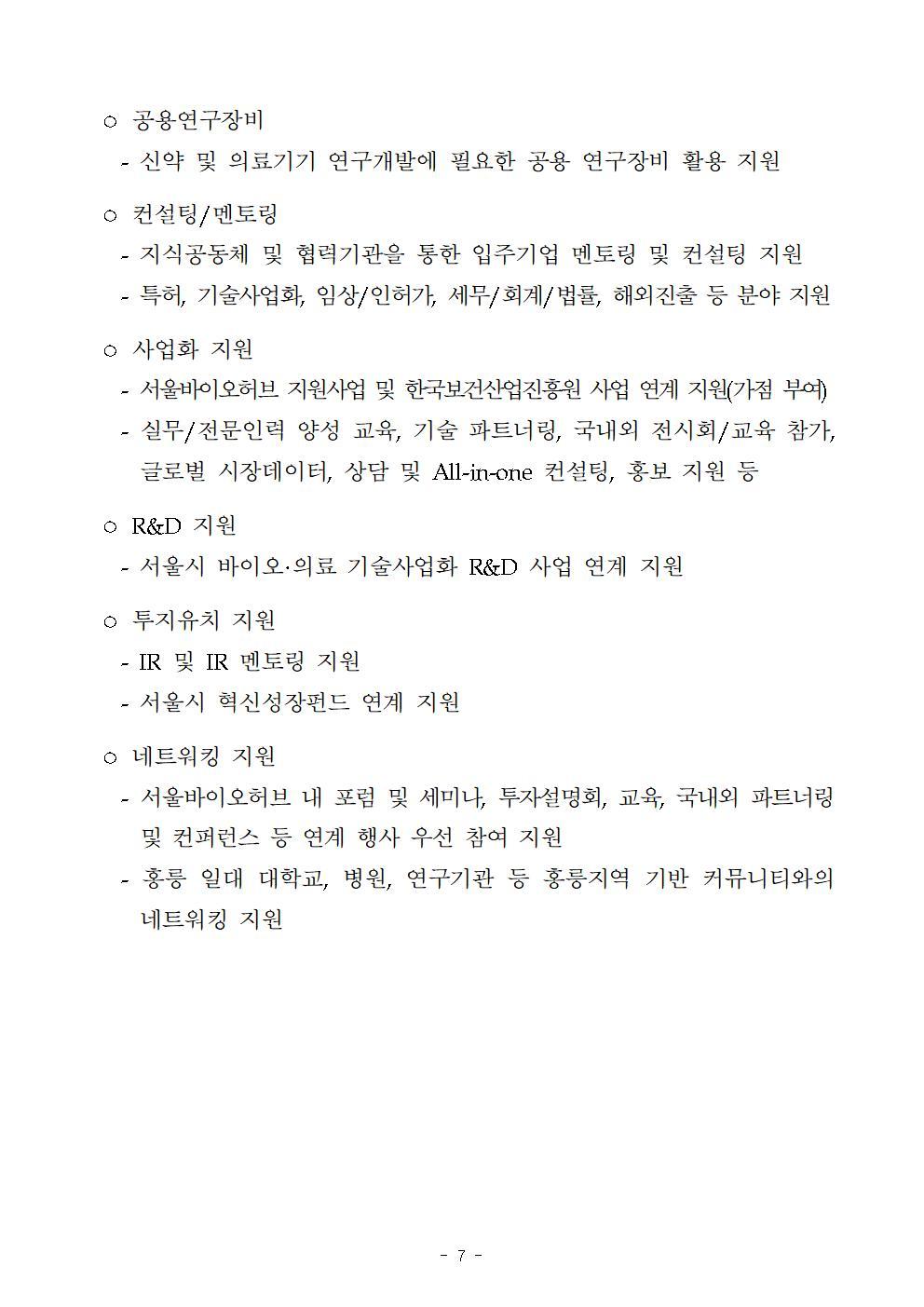 2019년 서울바이오허브 혁신 창업기업 모집 공고_final007