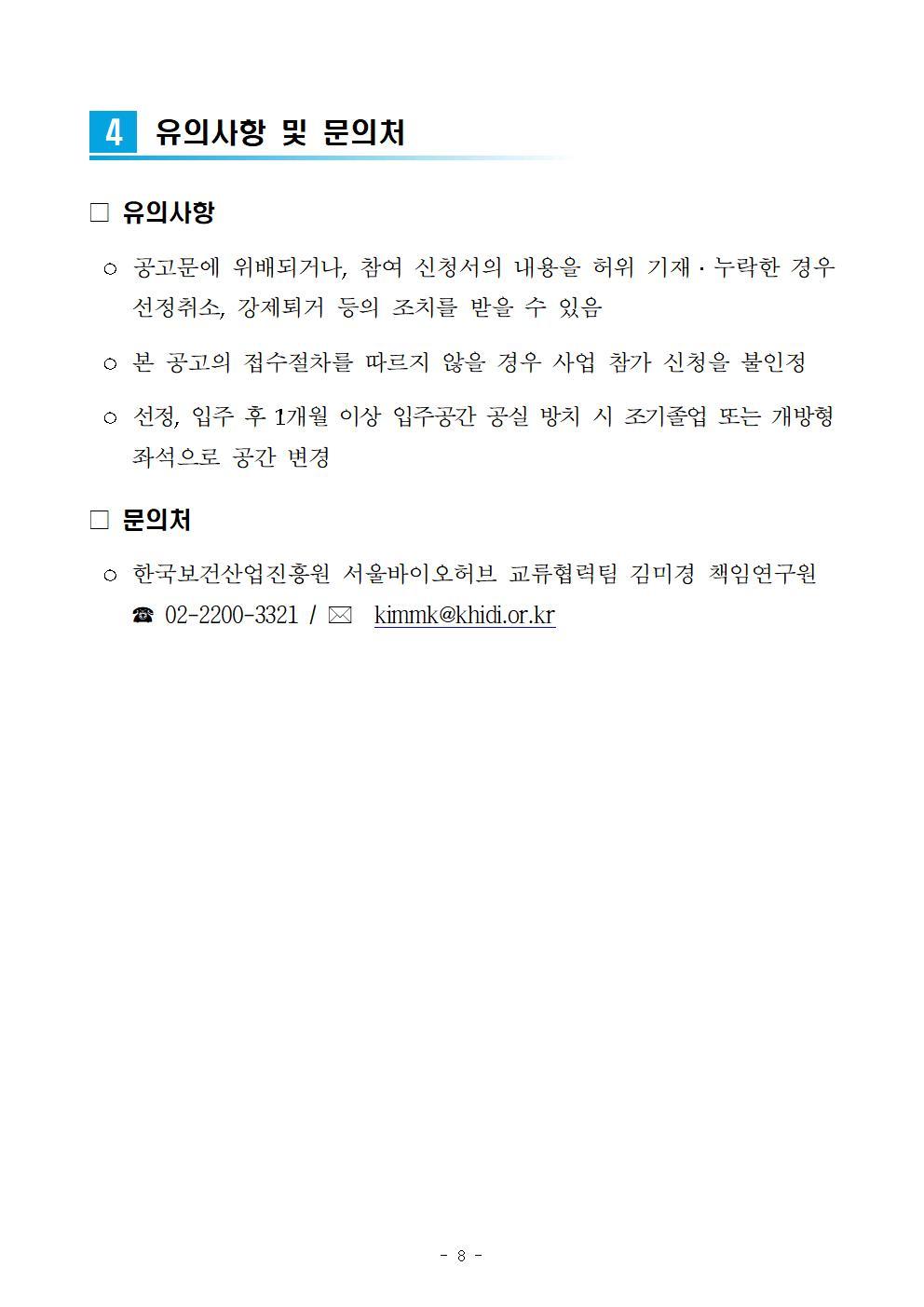 2019년 서울바이오허브 혁신 창업기업 모집 공고_final008