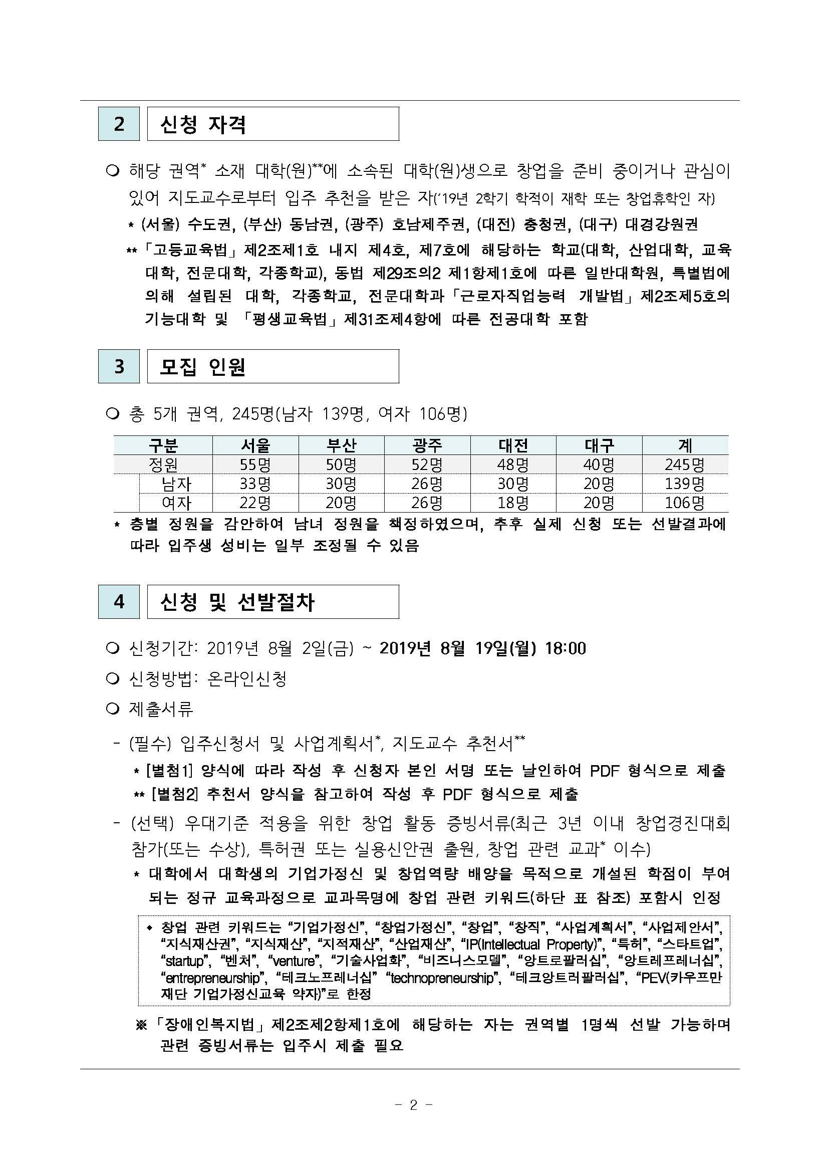 2019년 한국장학재단 창업지원형 기숙사 입주생 모집 공고_페이지_2