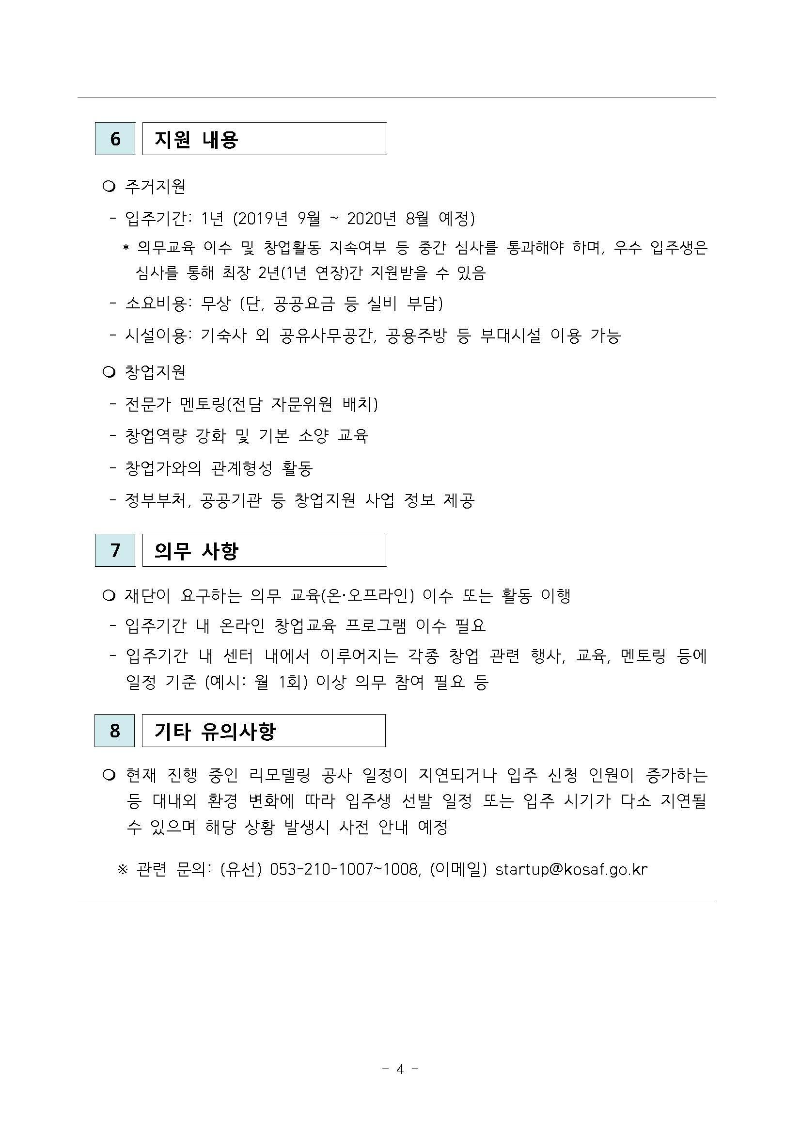 2019년 한국장학재단 창업지원형 기숙사 입주생 모집 공고_페이지_4