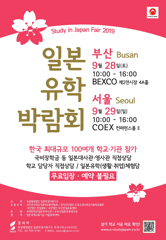 https://www.jasso.go.jp/en/study_j/event/2019/korea.html