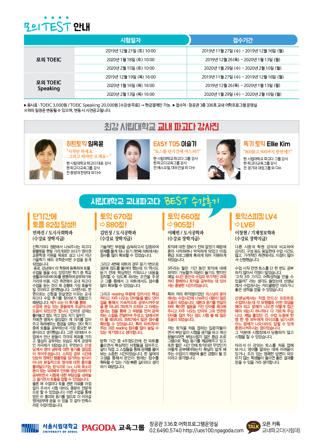 겨울학기개강1234
