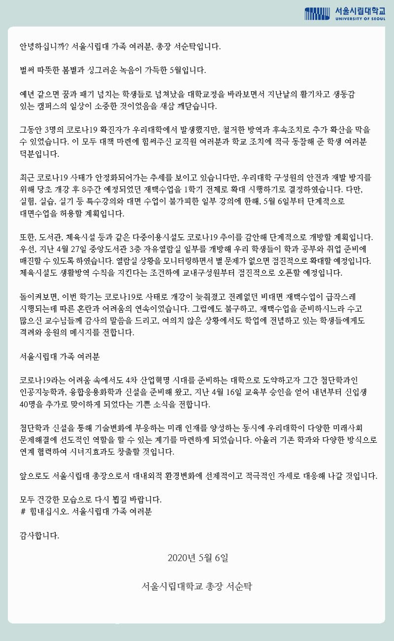 서울시립대학교 코로나19 관련 총장 서한