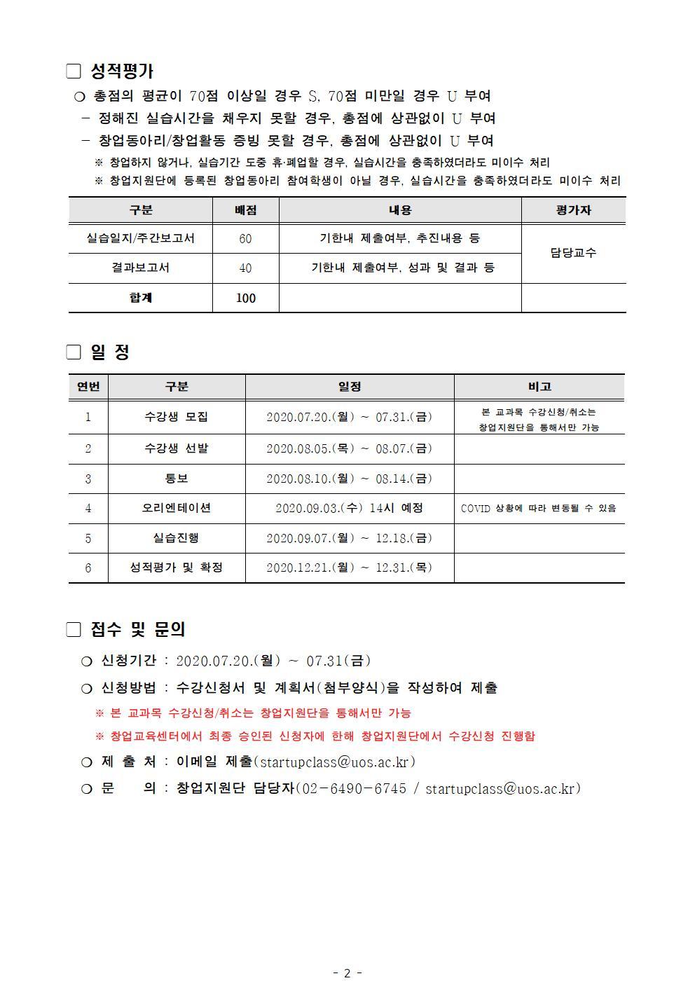 창업대체학점 교과목 수강신청2