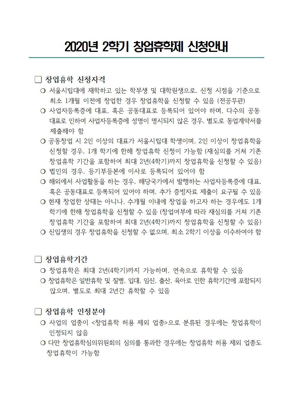 창업휴학 신청안내1
