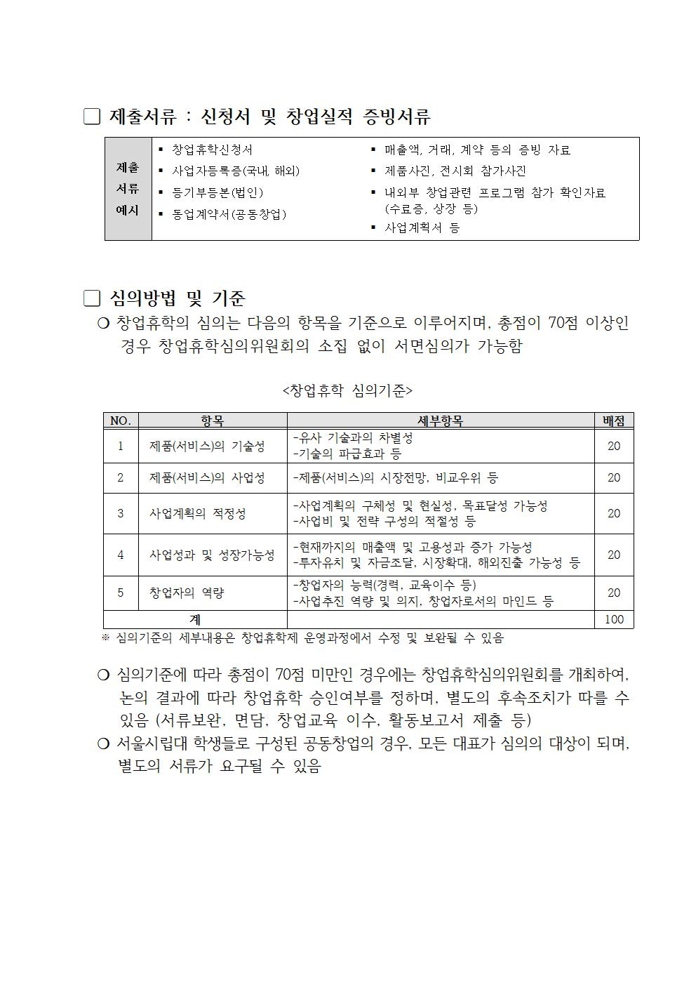 창업휴학 신청안내3