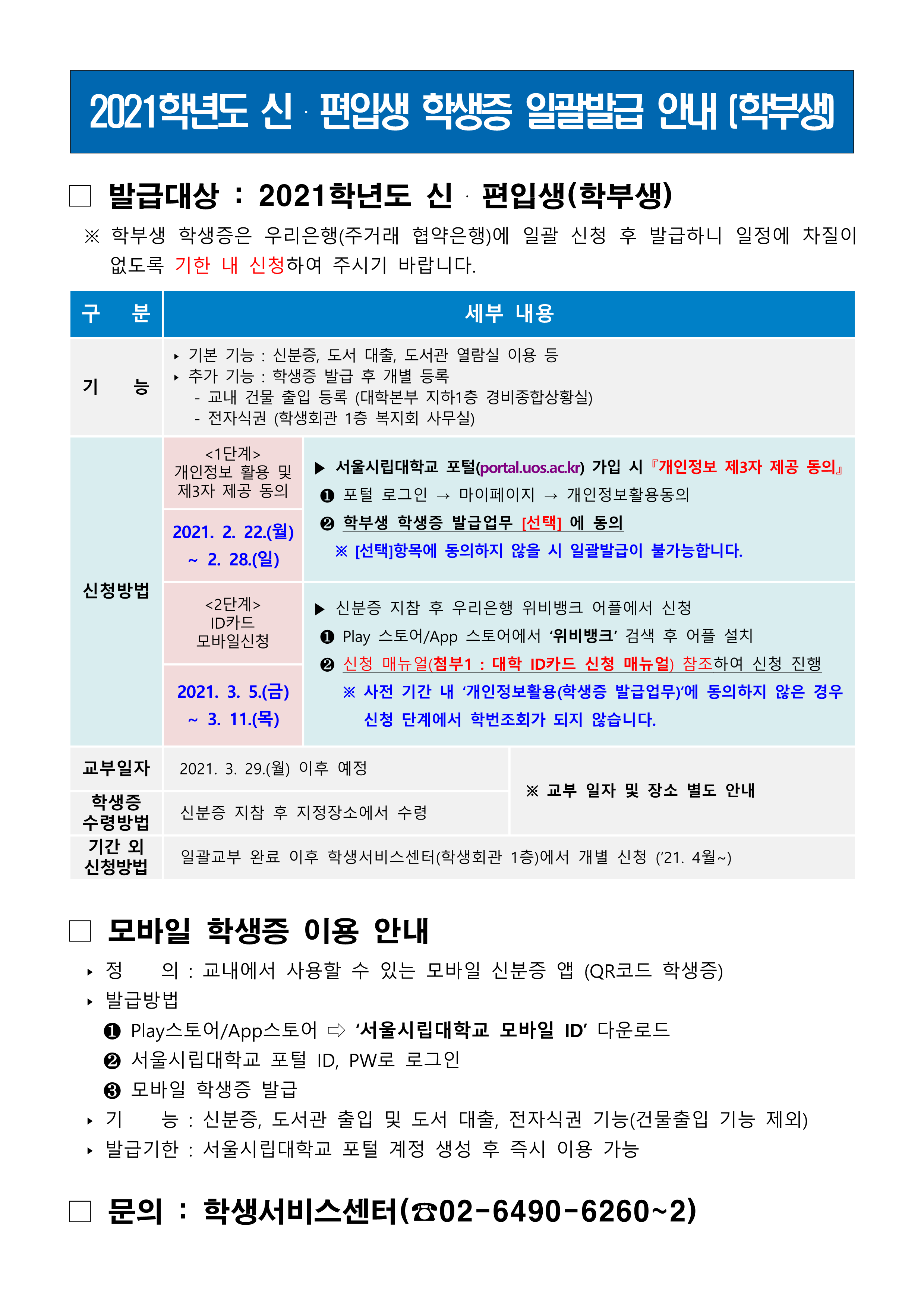 2021학부 신입생 학생증 안내