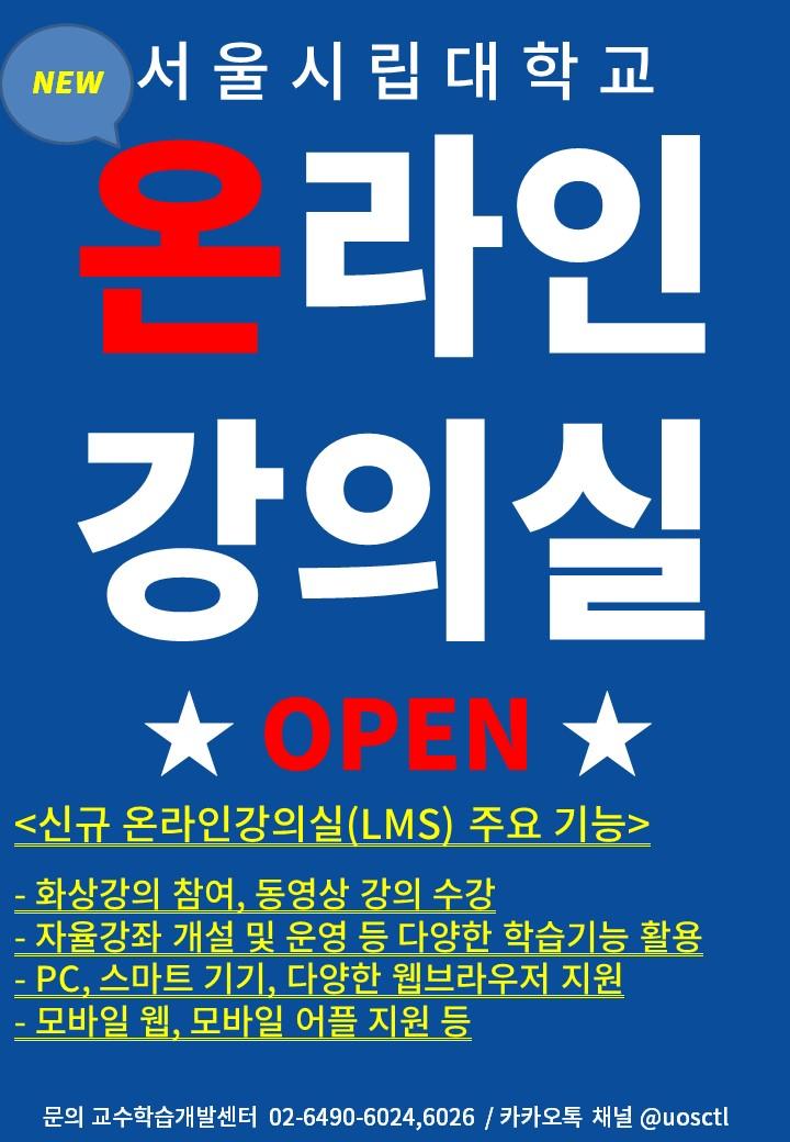 서울시립대학교 신규 온라인강의실 오픈 안내