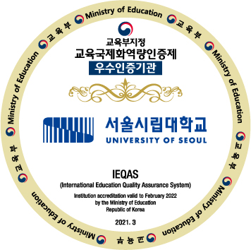 서울시립대학교 인증제