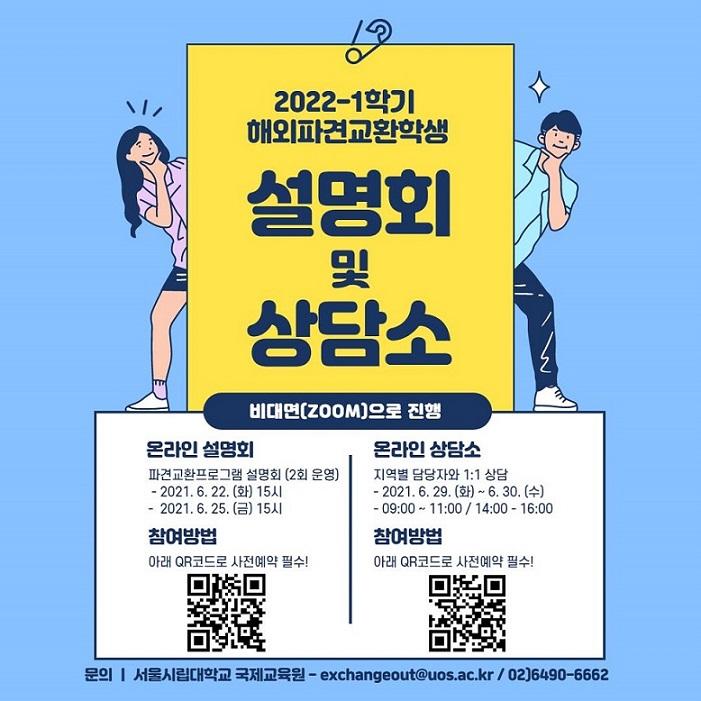 20221학기 파견 교환학생 설명회 및 상담소 안내 포스터