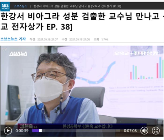 시립대학교 환경공학부 김현욱교수의 한강서 비아그라 성분 검출 관련 영상 썸네일1