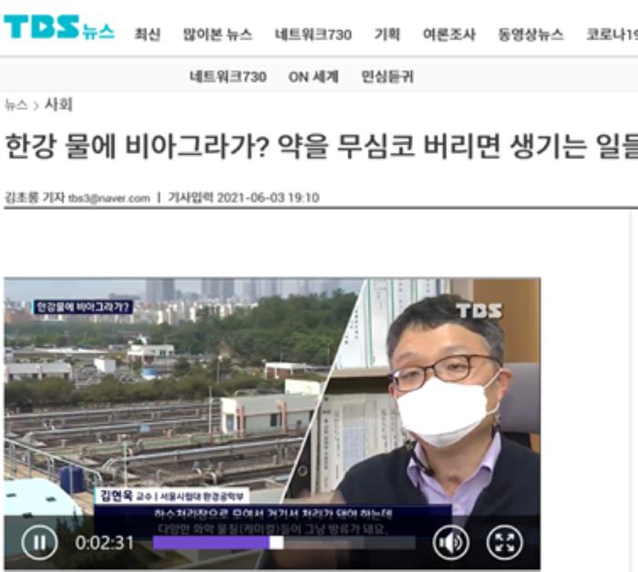 시립대학교 환경공학부 김현욱교수의 한강서 비아그라 성분 검출 관련 영상 썸네일2