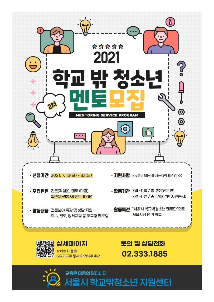 모집 안내 포스터