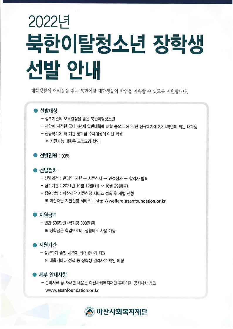 북한이탈자 청소년 포스터