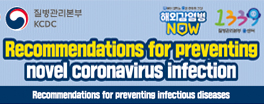 질병관리본부 KCDC 해외감염병 NOW 1339  질병관리본부 콜센터  recommendations_for_preventing_novel_coronavirus_infection Recommendations for preventing  infectious diseases