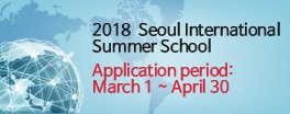 2018 Seoul International Summer School Application period : March 1 ~ April 30