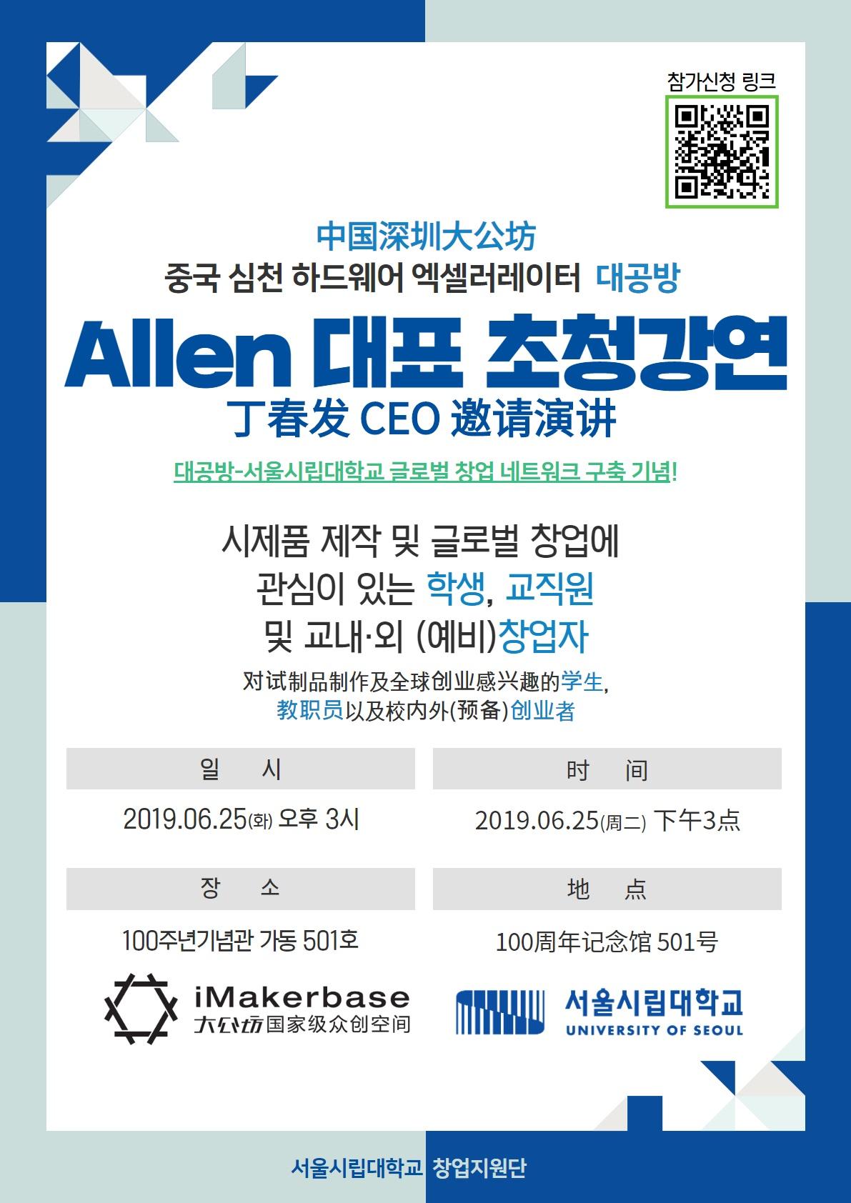 중국 심천 대공방 Allen Ding 대표 초청강연사진